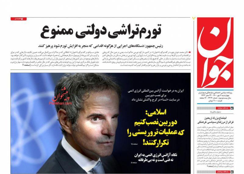 عناوین اخبار روزنامه جوان در روز چهارشنبه ۷ مهر