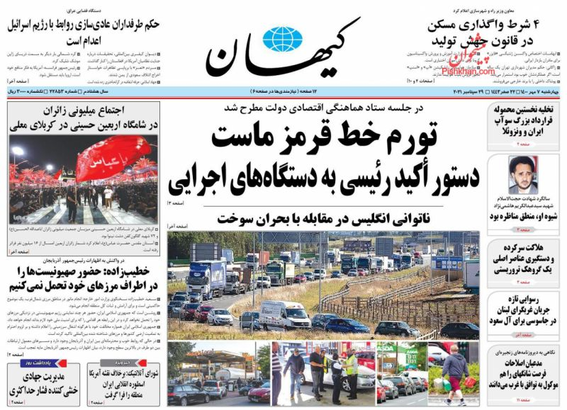 عناوین اخبار روزنامه کيهان در روز چهارشنبه ۷ مهر