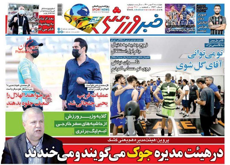 عناوین اخبار روزنامه خبر ورزشی در روز چهارشنبه ۷ مهر