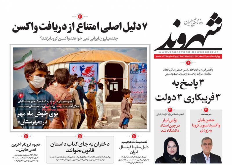 عناوین اخبار روزنامه شهروند در روز چهارشنبه ۷ مهر