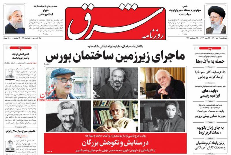 عناوین اخبار روزنامه شرق در روز چهارشنبه ۷ مهر