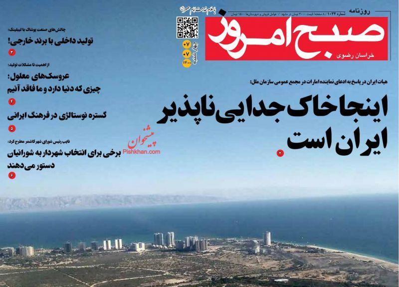 عناوین اخبار روزنامه صبح امروز در روز چهارشنبه ۷ مهر