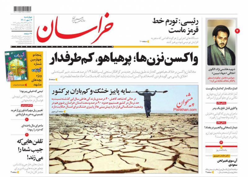 عناوین اخبار روزنامه خراسان در روز چهارشنبه ۷ مهر