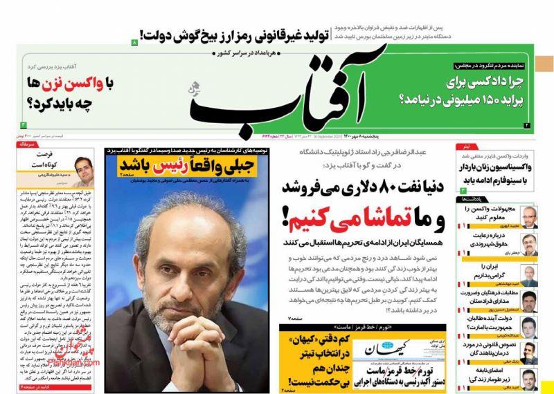 عناوین اخبار روزنامه آفتاب یزد در روز پنجشنبه ۸ مهر