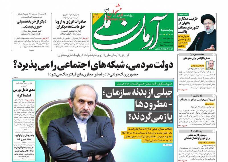 عناوین اخبار روزنامه آرمان ملی در روز پنجشنبه ۸ مهر