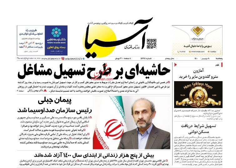 عناوین اخبار روزنامه آسیا در روز پنجشنبه ۸ مهر