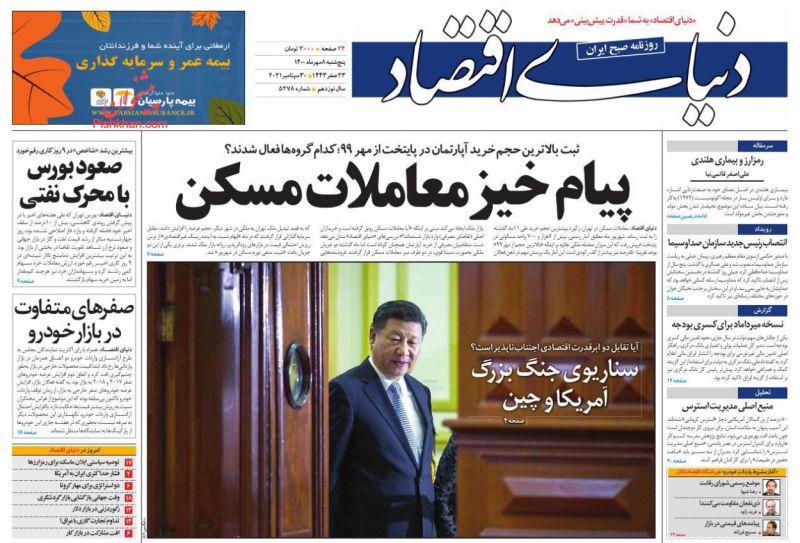 عناوین اخبار روزنامه دنیای اقتصاد در روز پنجشنبه ۸ مهر