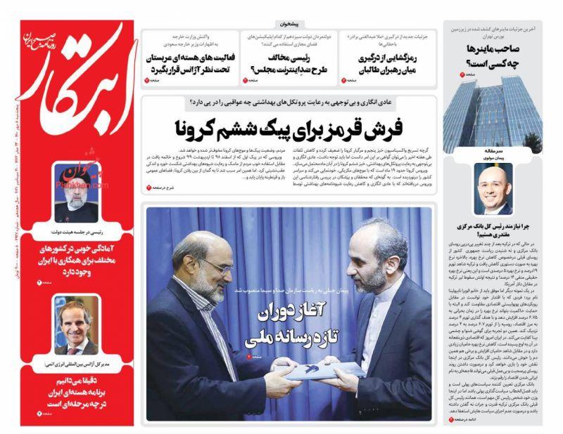 عناوین اخبار روزنامه ابتکار در روز پنجشنبه ۸ مهر