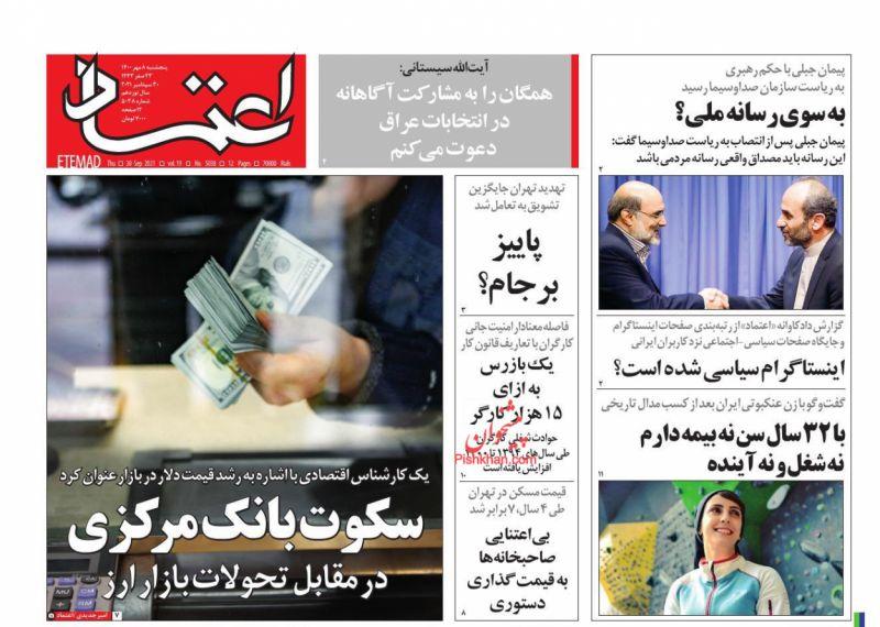 عناوین اخبار روزنامه اعتماد در روز پنجشنبه ۸ مهر
