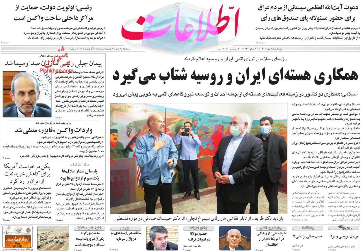 عناوین اخبار روزنامه اطلاعات در روز پنجشنبه ۸ مهر