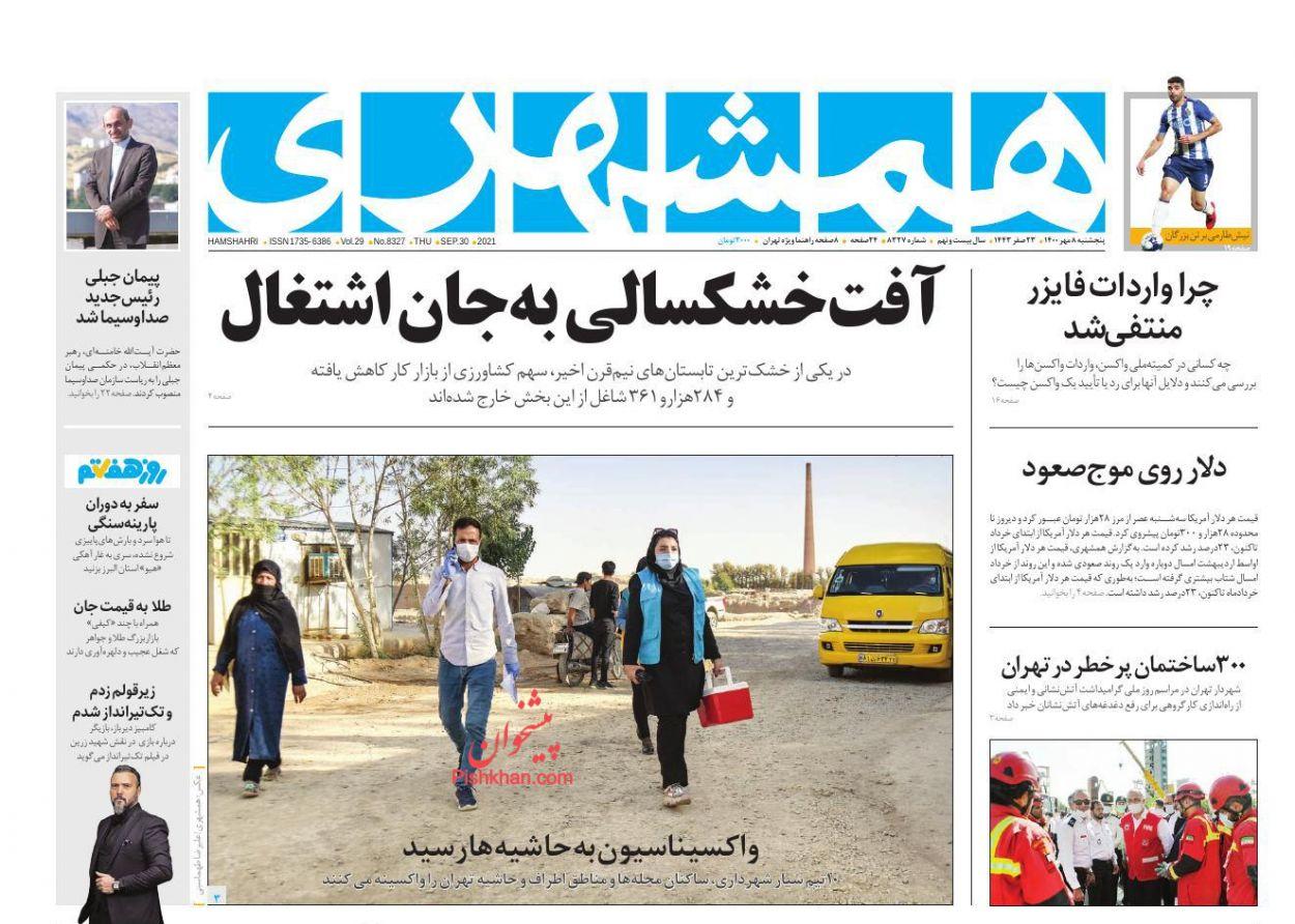 عناوین اخبار روزنامه همشهری در روز پنجشنبه ۸ مهر