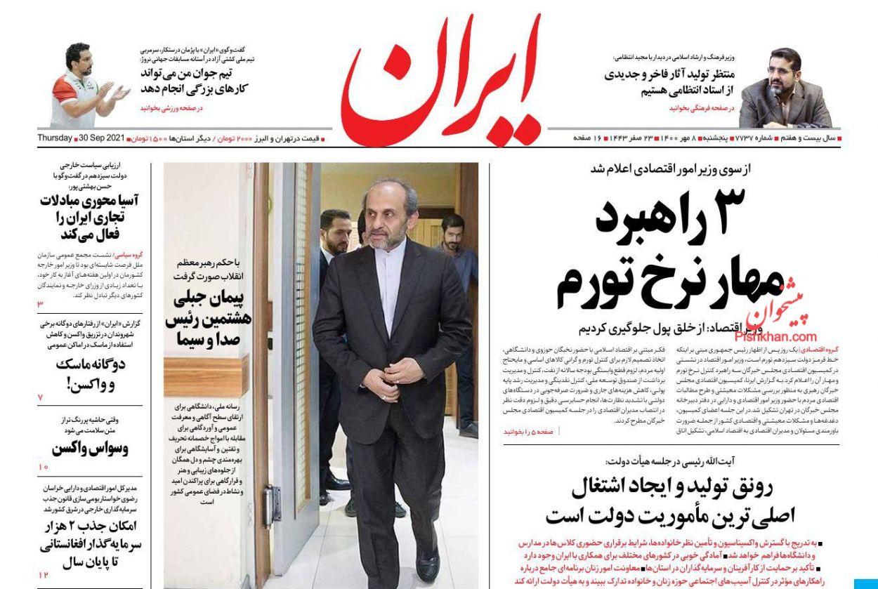 عناوین اخبار روزنامه ایران در روز پنجشنبه ۸ مهر
