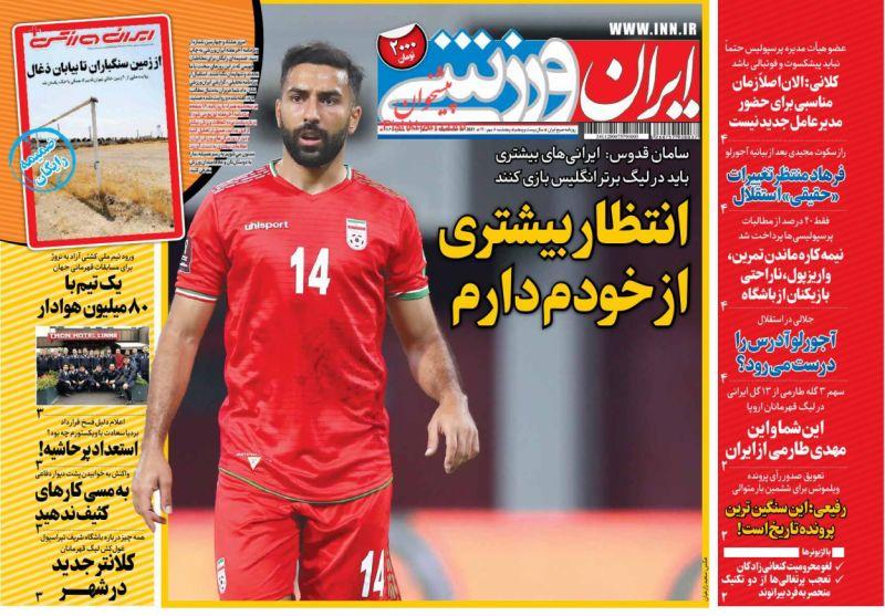عناوین اخبار روزنامه ایران ورزشی در روز پنجشنبه ۸ مهر