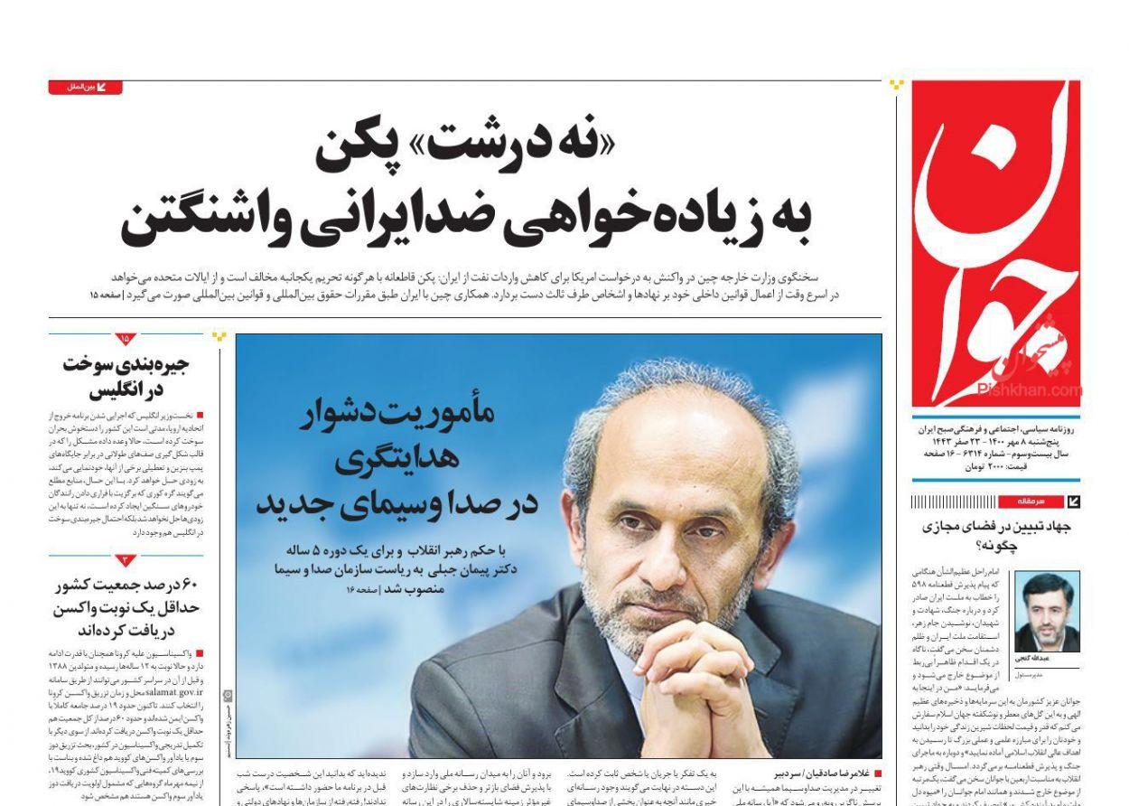 عناوین اخبار روزنامه جوان در روز پنجشنبه ۸ مهر