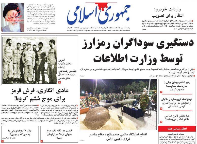 عناوین اخبار روزنامه جمهوری اسلامی در روز پنجشنبه ۸ مهر