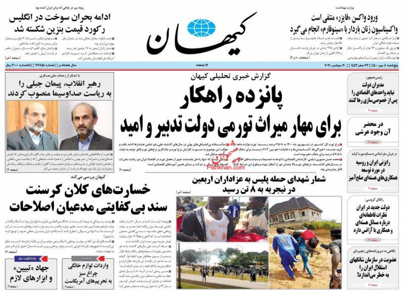 عناوین اخبار روزنامه کيهان در روز پنجشنبه ۸ مهر