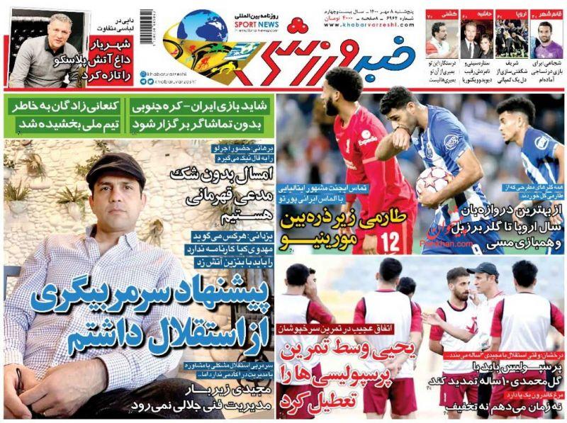 عناوین اخبار روزنامه خبر ورزشی در روز پنجشنبه ۸ مهر