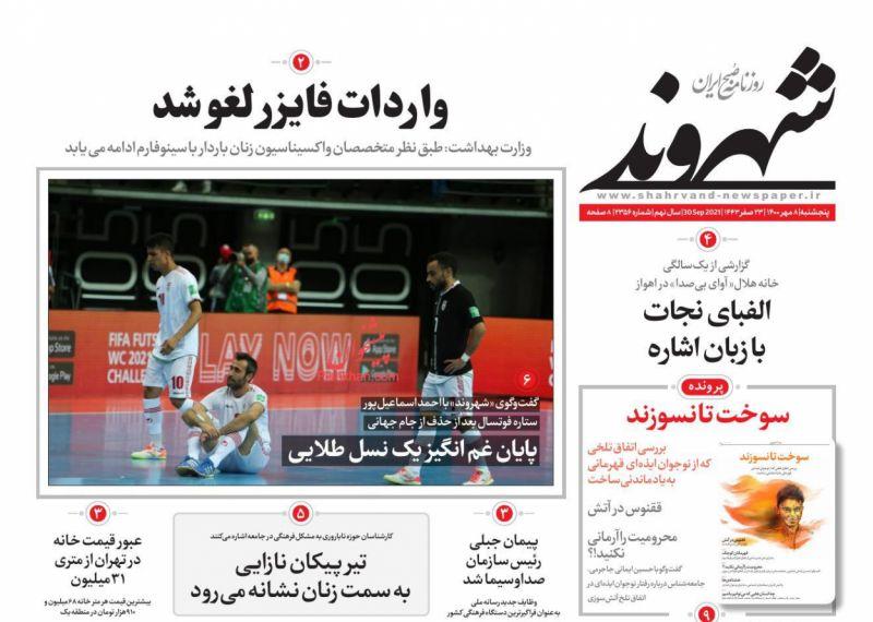 عناوین اخبار روزنامه شهروند در روز پنجشنبه ۸ مهر