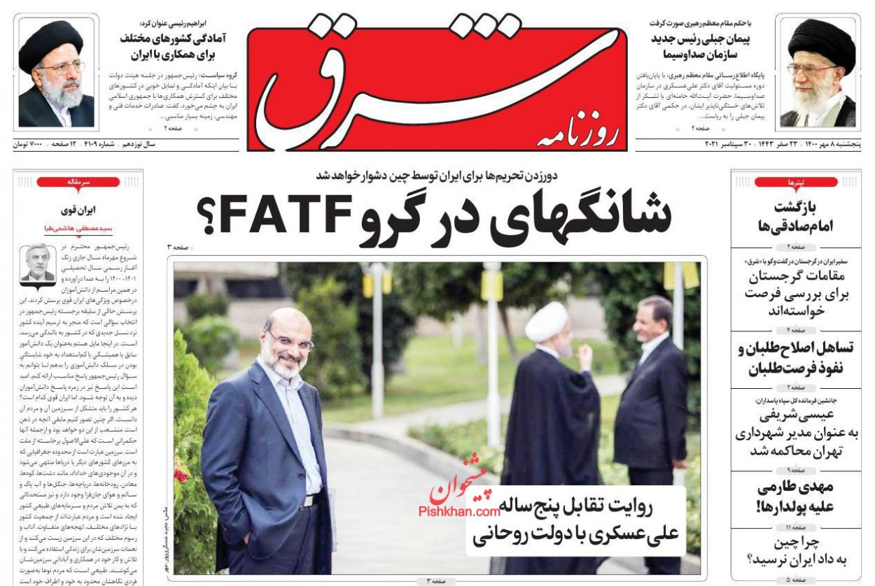 عناوین اخبار روزنامه شرق در روز پنجشنبه ۸ مهر