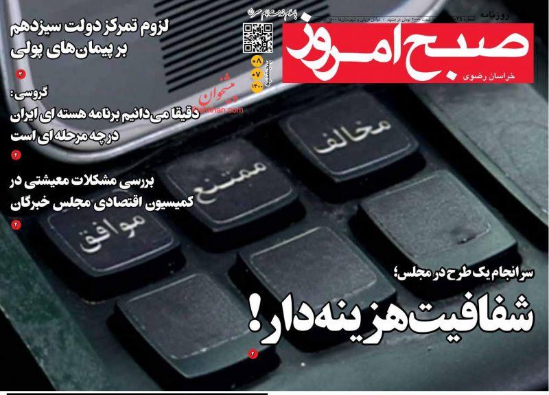 عناوین اخبار روزنامه صبح امروز در روز پنجشنبه ۸ مهر