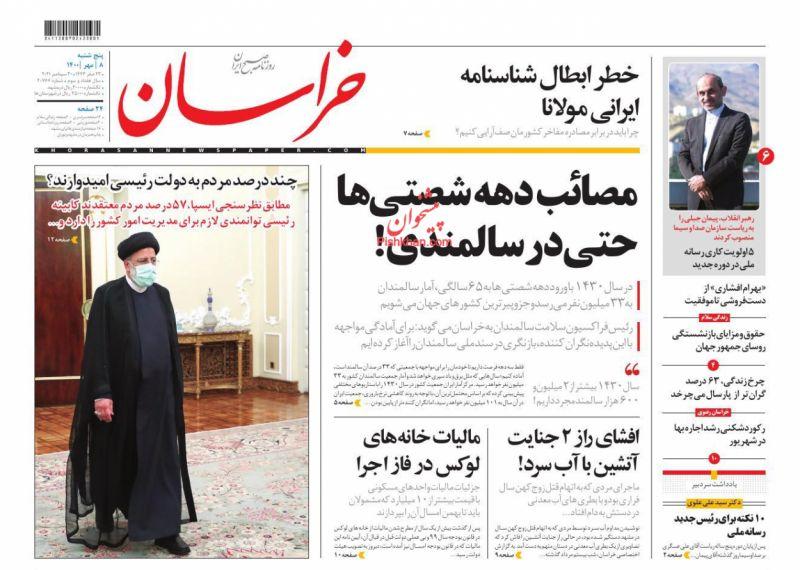 عناوین اخبار روزنامه خراسان در روز پنجشنبه ۸ مهر