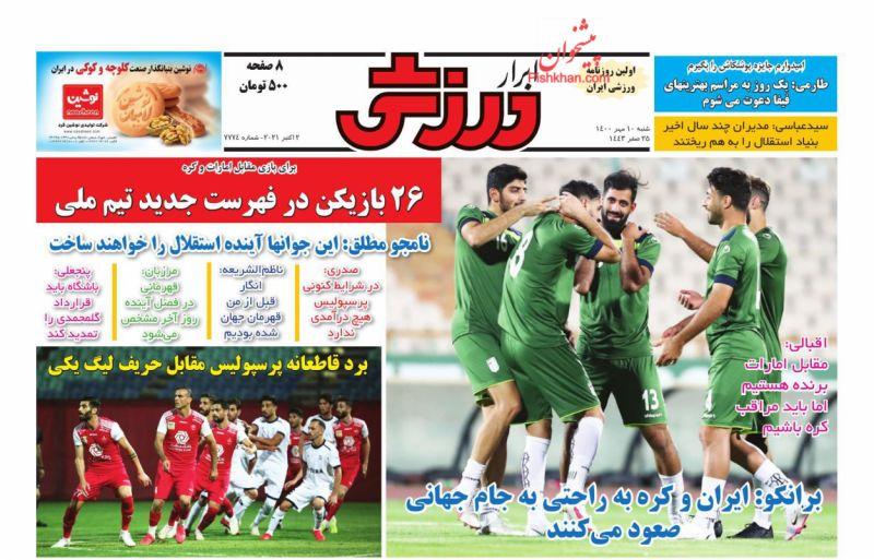 عناوین اخبار روزنامه ابرار ورزشى در روز شنبه ۱۰ مهر