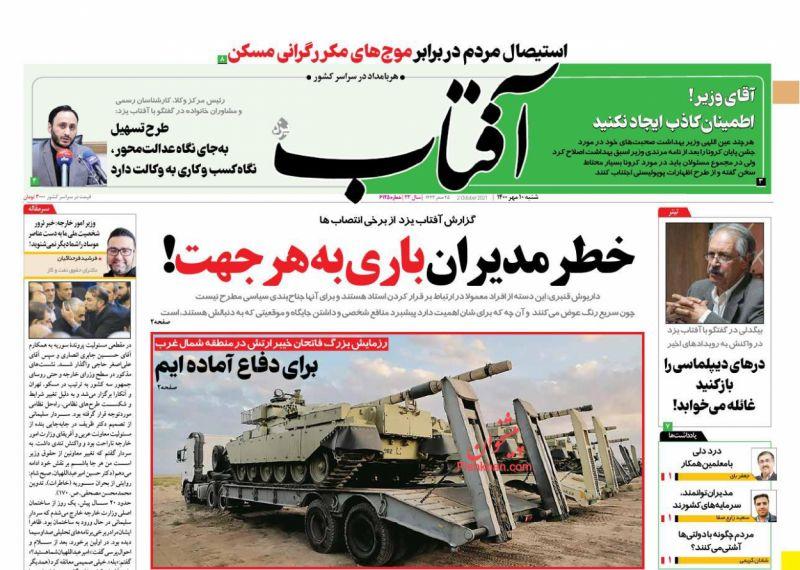 عناوین اخبار روزنامه آفتاب یزد در روز شنبه ۱۰ مهر