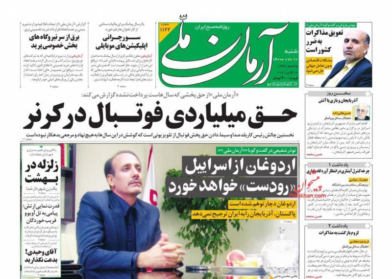 عناوین اخبار روزنامه آرمان ملی در روز شنبه ۱۰ مهر
