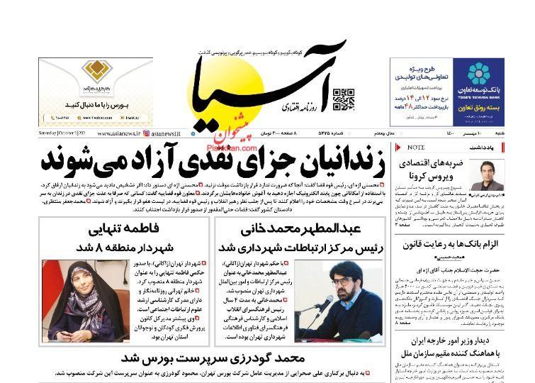 عناوین اخبار روزنامه آسیا در روز شنبه ۱۰ مهر