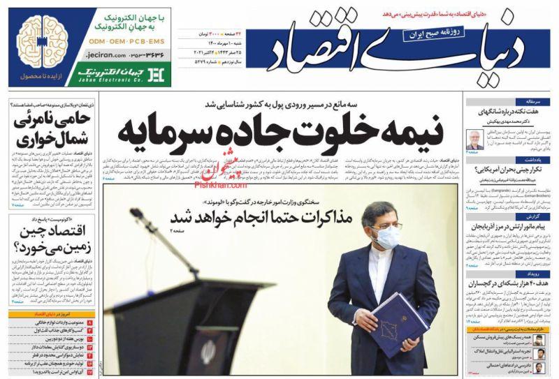 عناوین اخبار روزنامه دنیای اقتصاد در روز شنبه ۱۰ مهر