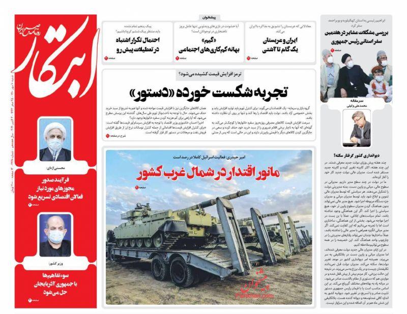 عناوین اخبار روزنامه ابتکار در روز شنبه ۱۰ مهر