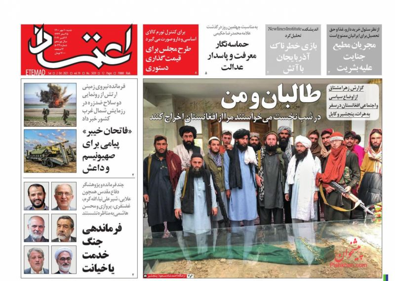 عناوین اخبار روزنامه اعتماد در روز شنبه ۱۰ مهر