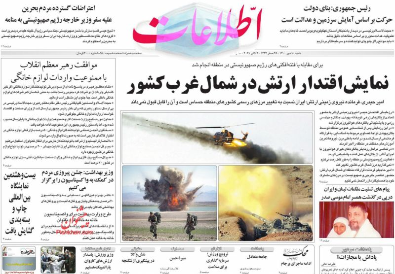 عناوین اخبار روزنامه اطلاعات در روز شنبه ۱۰ مهر