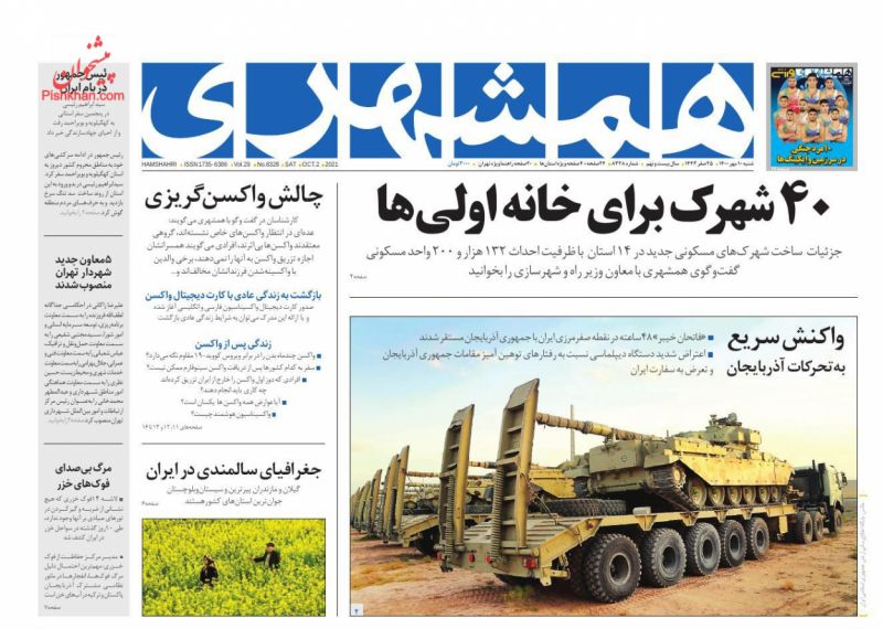 عناوین اخبار روزنامه همشهری در روز شنبه ۱۰ مهر