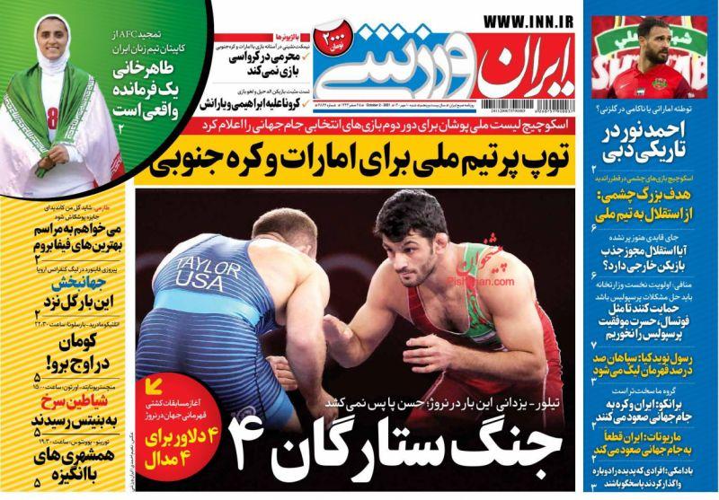 عناوین اخبار روزنامه ایران ورزشی در روز شنبه ۱۰ مهر