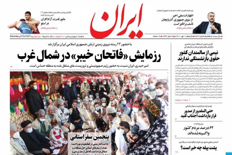 عناوین اخبار روزنامه ایران در روز شنبه ۱۰ مهر
