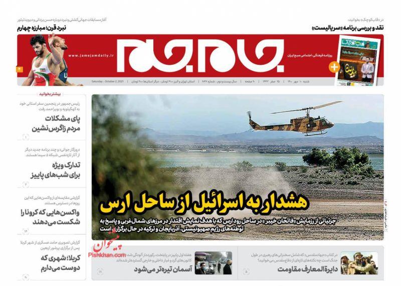 عناوین اخبار روزنامه جام جم در روز شنبه ۱۰ مهر
