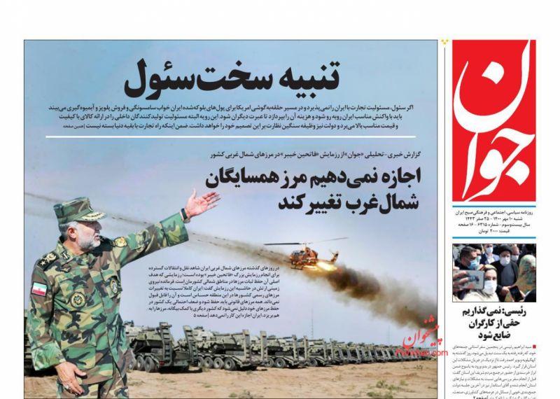 عناوین اخبار روزنامه جوان در روز شنبه ۱۰ مهر