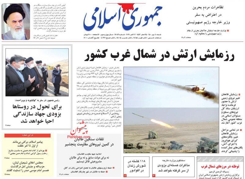 عناوین اخبار روزنامه جمهوری اسلامی در روز شنبه ۱۰ مهر