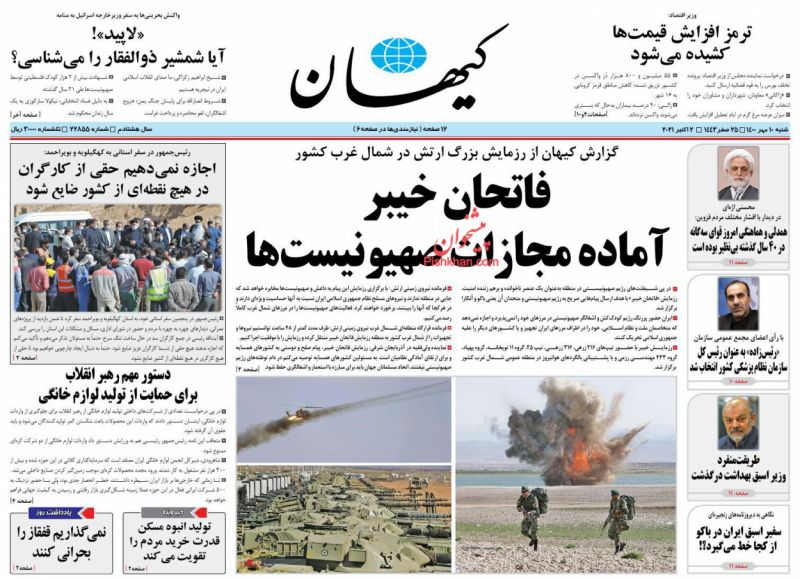 عناوین اخبار روزنامه کيهان در روز شنبه ۱۰ مهر