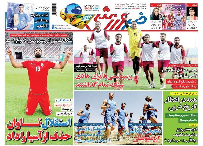 عناوین اخبار روزنامه خبر ورزشی در روز شنبه ۱۰ مهر
