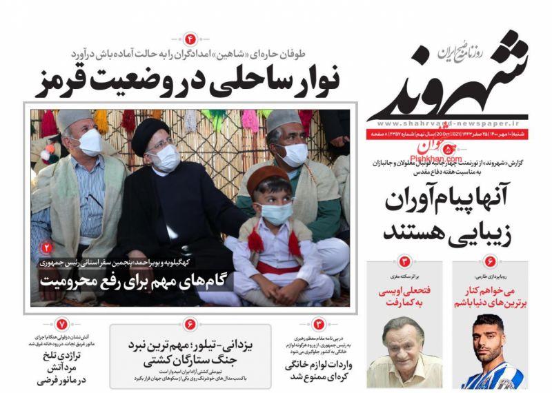 عناوین اخبار روزنامه شهروند در روز شنبه ۱۰ مهر