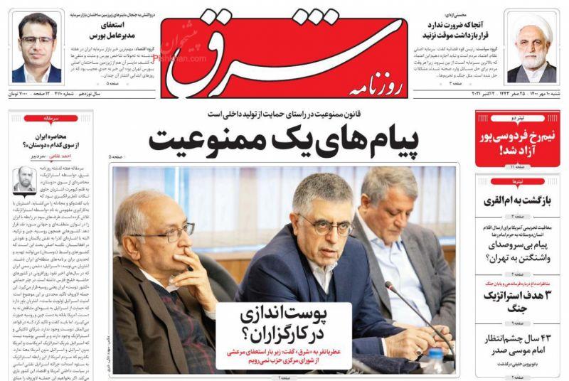 عناوین اخبار روزنامه شرق در روز شنبه ۱۰ مهر