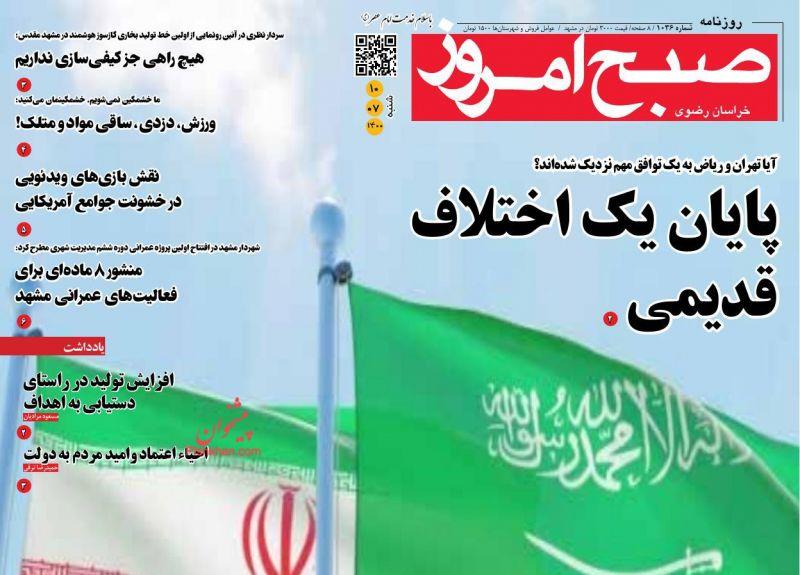 عناوین اخبار روزنامه صبح امروز در روز شنبه ۱۰ مهر
