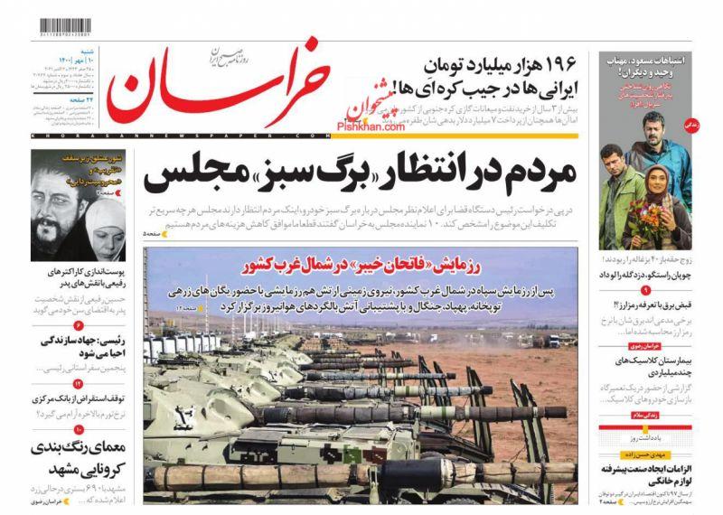 عناوین اخبار روزنامه خراسان در روز شنبه ۱۰ مهر