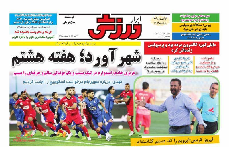 عناوین اخبار روزنامه ابرار ورزشى در روز یکشنبه ۱۱ مهر