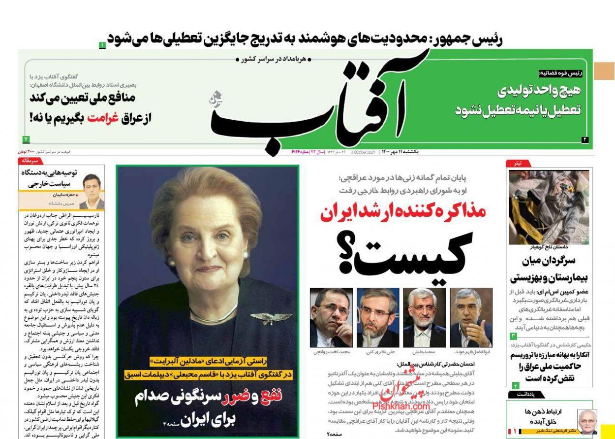 عناوین اخبار روزنامه آفتاب یزد در روز یکشنبه ۱۱ مهر