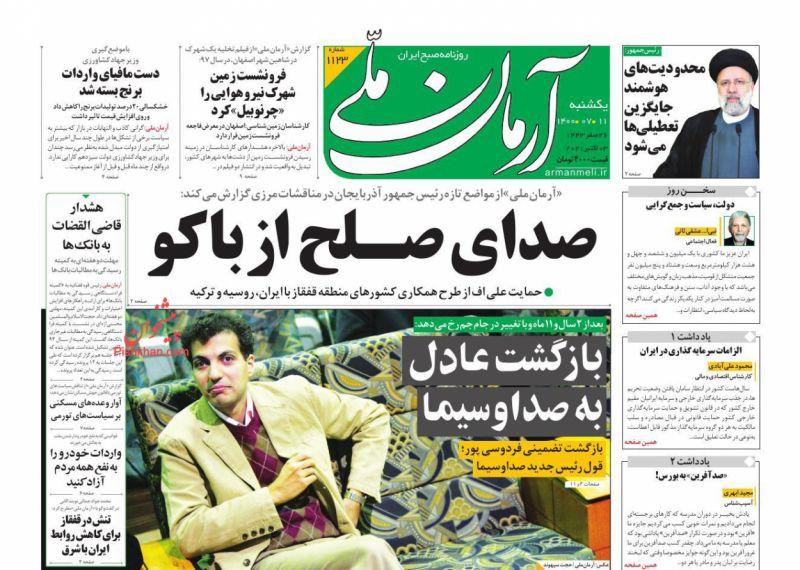 عناوین اخبار روزنامه آرمان ملی در روز یکشنبه ۱۱ مهر