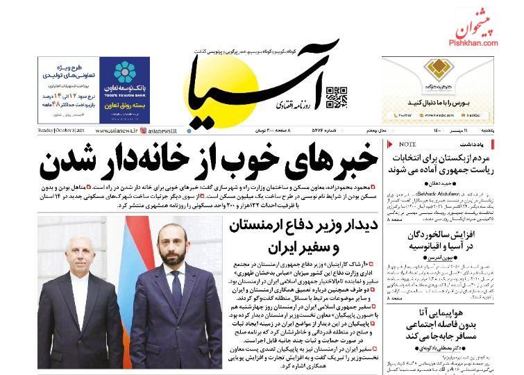 عناوین اخبار روزنامه آسیا در روز یکشنبه ۱۱ مهر