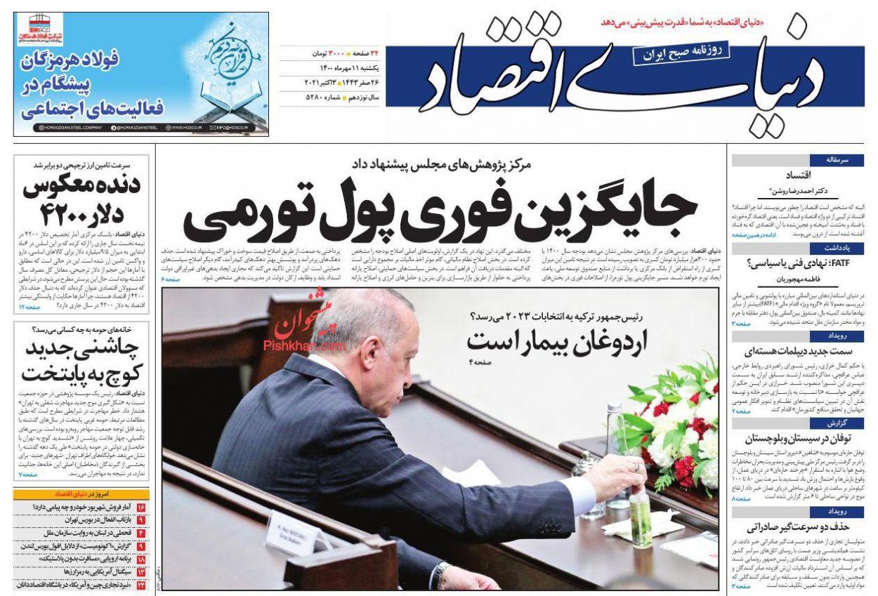 عناوین اخبار روزنامه دنیای اقتصاد در روز یکشنبه ۱۱ مهر
